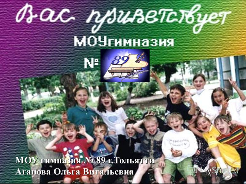МОУ гимназия 89 г.Тольятти Агапова Ольга Витальевна