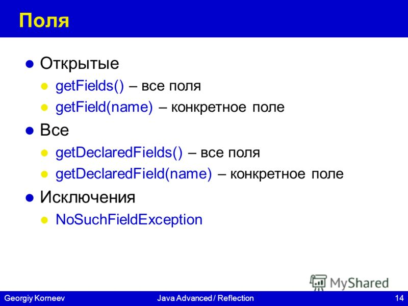 14Georgiy KorneevJava Advanced / Reflection Поля Открытые getFields() – все поля getField(name) – конкретное поле Все getDeclaredFields() – все поля getDeclaredField(name) – конкретное поле Исключения NoSuchFieldException