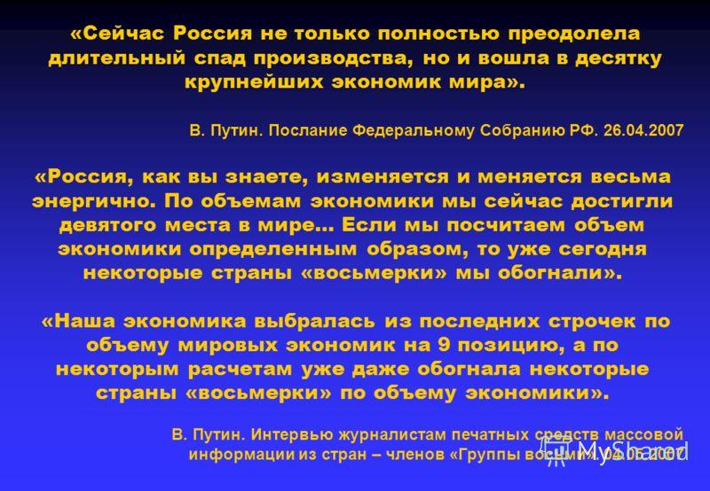 «Россия, как вы знаете, изменяется и меняется весьма энергично. По объемам экономики мы сейчас достигли девятого места в мире… Если мы посчитаем объем экономики определенным образом, то уже сегодня некоторые страны «восьмерки» мы обогнали». «Наша эко