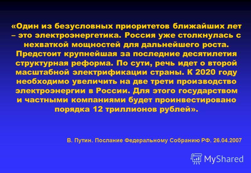 «Один из безусловных приоритетов ближайших лет – это электроэнергетика. Россия уже столкнулась с нехваткой мощностей для дальнейшего роста. Предстоит крупнейшая за последние десятилетия структурная реформа. По сути, речь идет о второй масштабной элек