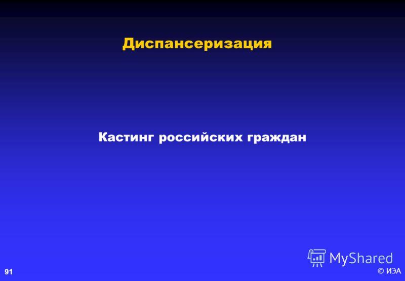 © ИЭА91 Кастинг российских граждан Диспансеризация