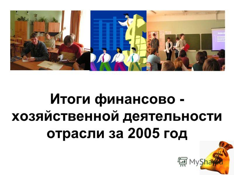 Итоги финансово - хозяйственной деятельности отрасли за 2005 год