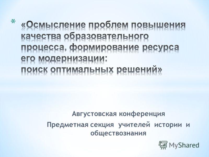 Августовская конференция Предметная секция учителей истории и обществознания