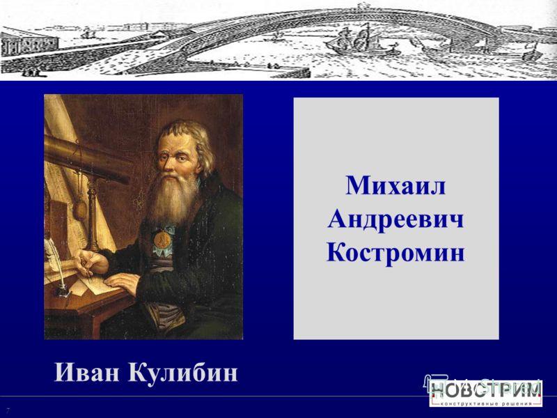 7 Михаил Андреевич Костромин Иван Кулибин