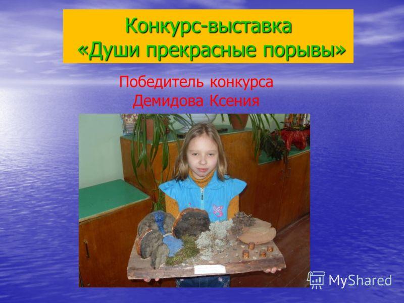 Конкурс-выставка «Души прекрасные порывы» Победитель конкурса Демидова Ксения