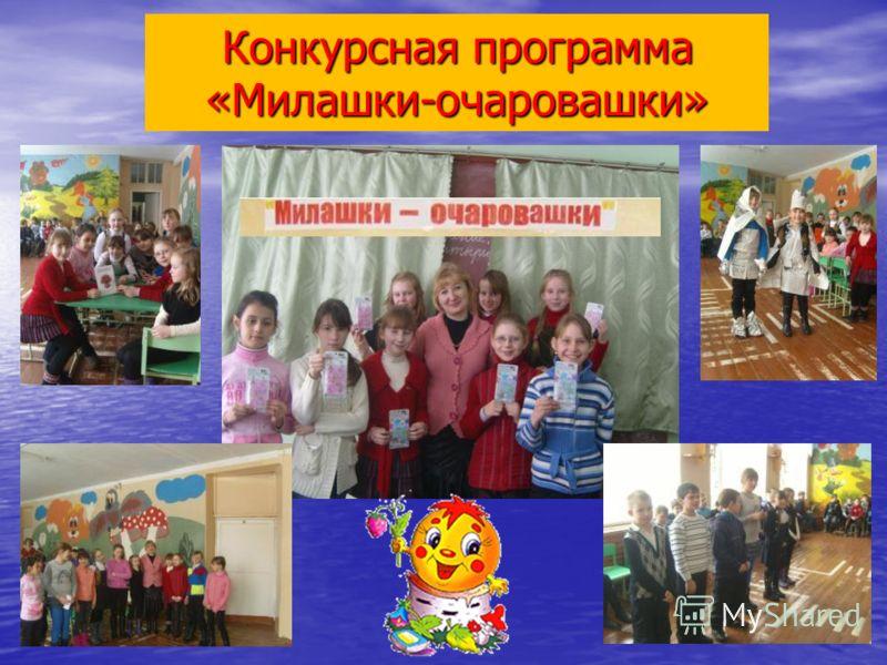Конкурсная программа «Милашки-очаровашки»