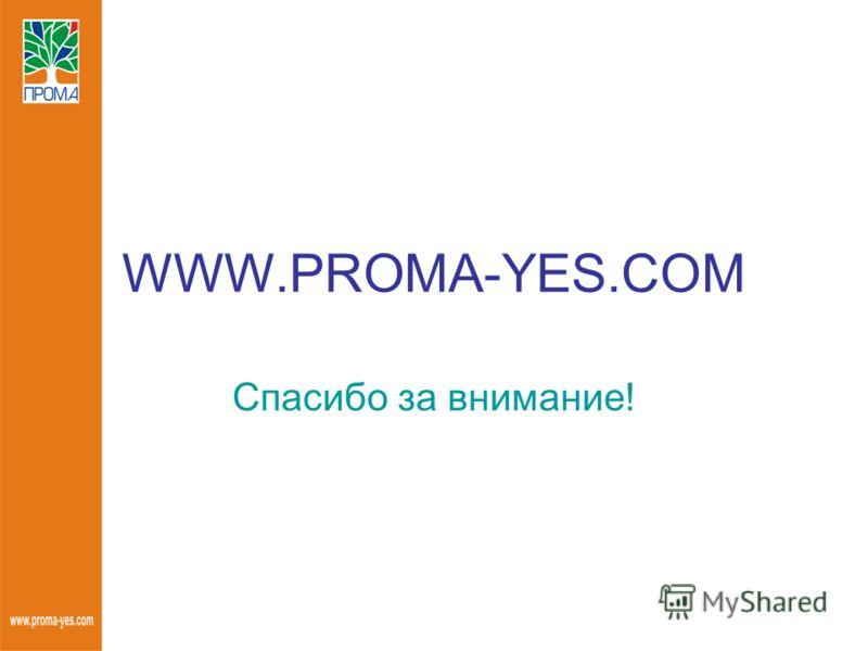 WWW.PROMA-YES.COM Спасибо за внимание!