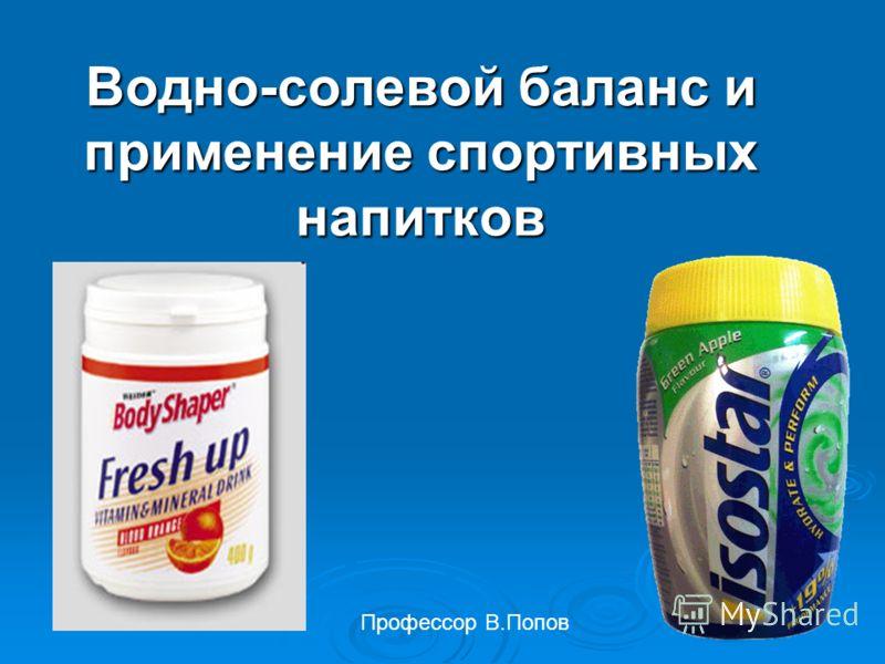 Водно-солевой баланс и применение спортивных напитков Профессор В.Попов