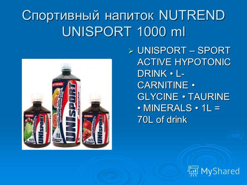 Спортивный напиток NUTREND UNISPORT 1000 ml UNISPORT – SPORT ACTIVE HYPOTONIC DRINK L- CARNITINE GLYCINE TAURINE MINERALS 1L = 70L of drink UNISPORT – SPORT ACTIVE HYPOTONIC DRINK L- CARNITINE GLYCINE TAURINE MINERALS 1L = 70L of drink