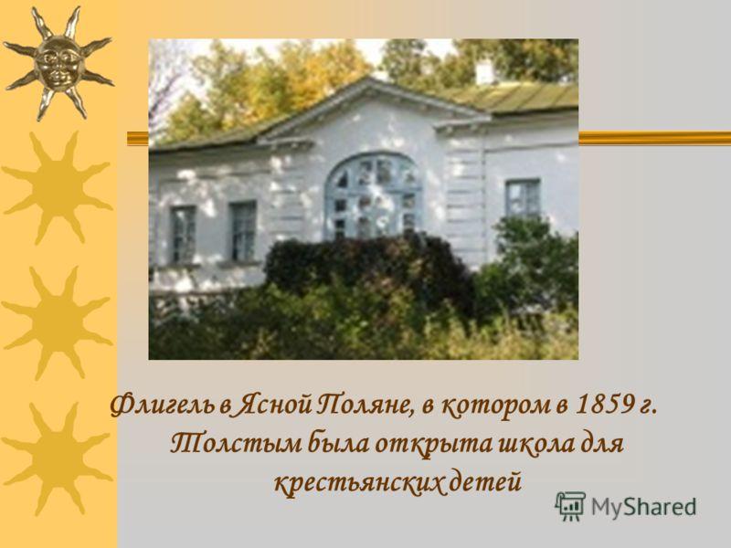 Флигель в Ясной Поляне, в котором в 1859 г. Толстым была открыта школа для крестьянских детей
