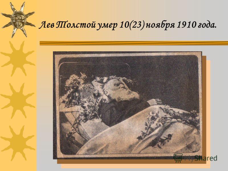 Лев Толстой умер 10(23) ноября 1910 года.