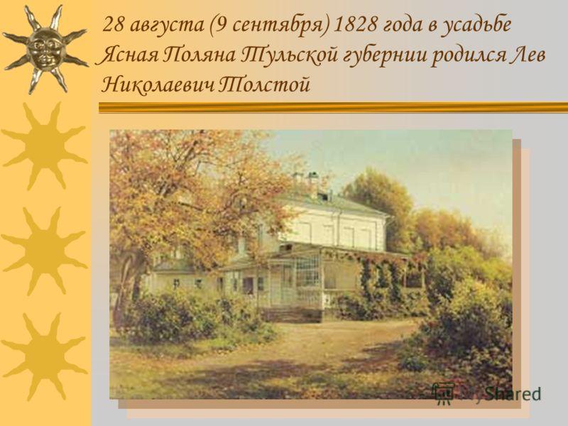 28 августа (9 сентября) 1828 года в усадьбе Ясная Поляна Тульской губернии родился Лев Николаевич Толстой