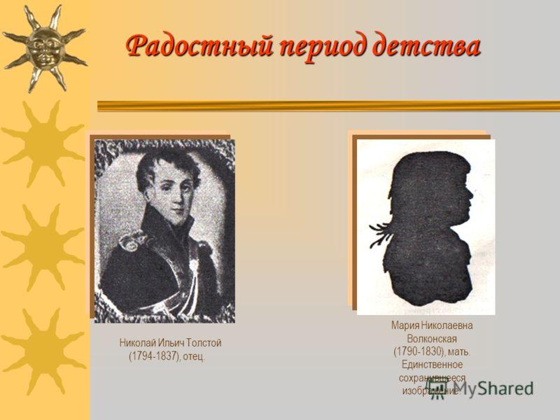 Радостный период детства Мария Николаевна Волконская (1790-1830), мать. Единственное сохранившееся изображение. Николай Ильич Толстой (1794-1837), отец.