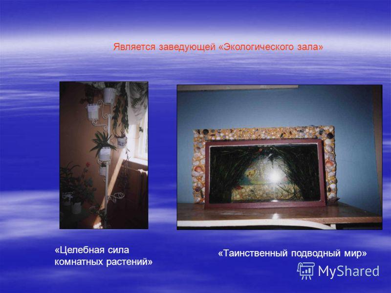 Является заведующей «Экологического зала» «Целебная сила комнатных растений» «Таинственный подводный мир»