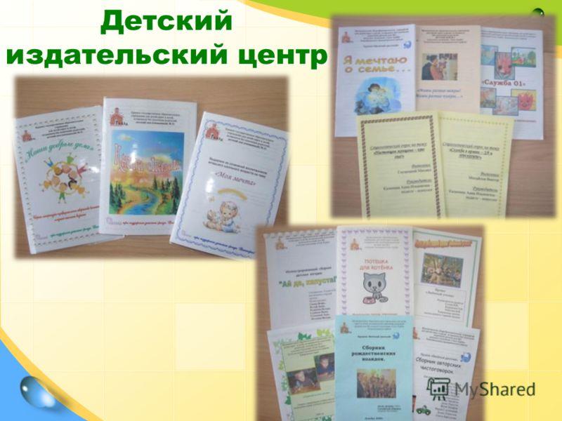 Детский издательский центр