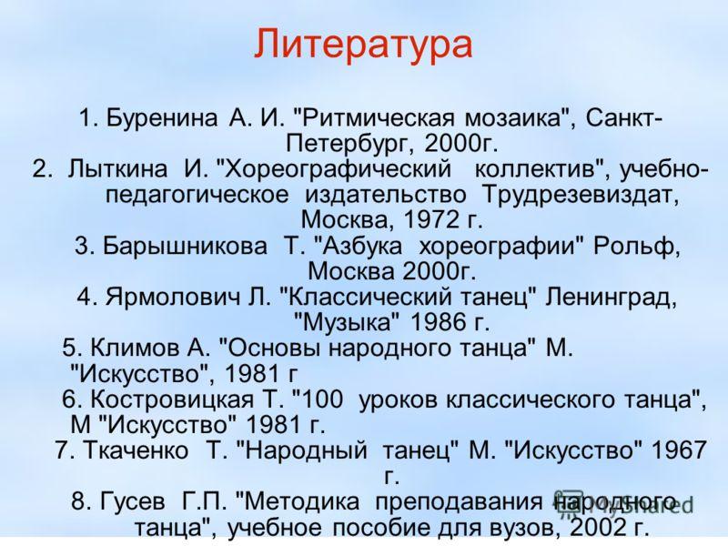Литература 1. Буренина А. И.