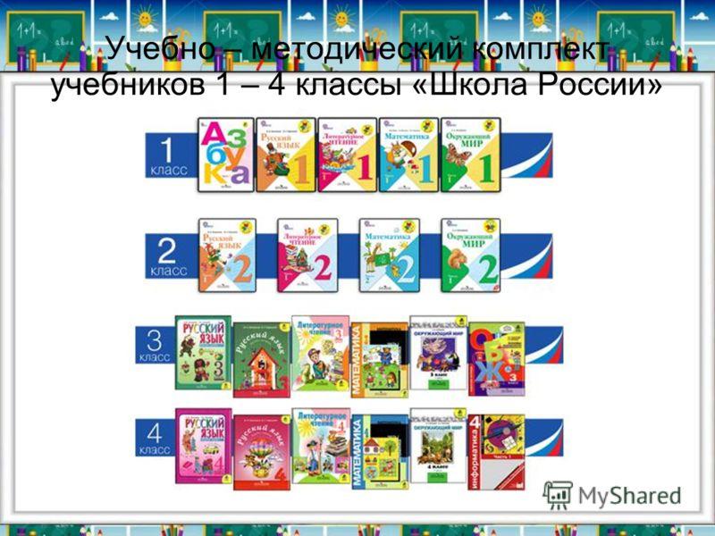 Учебно – методический комплект учебников 1 – 4 классы «Школа России»