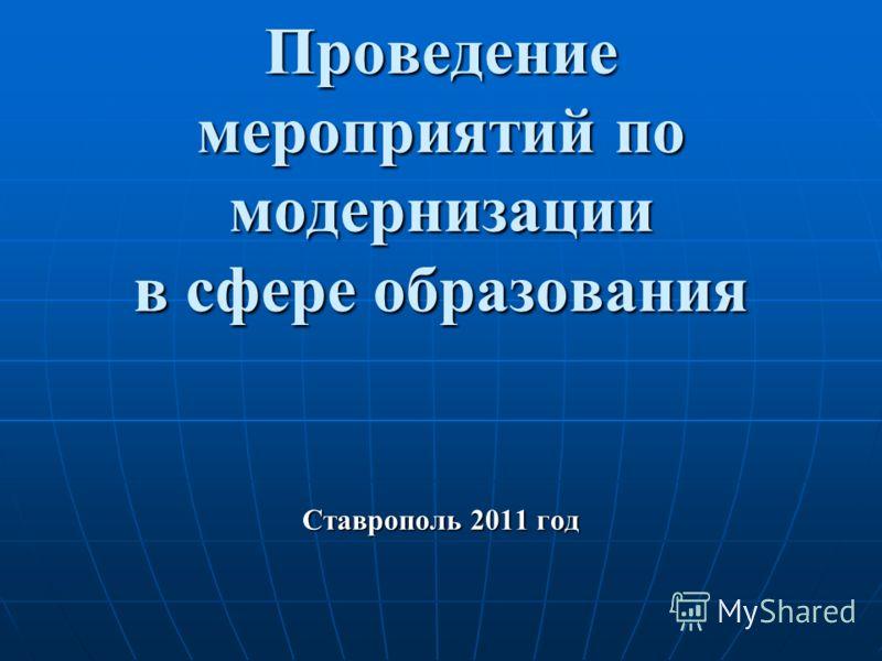 Проведение мероприятий по модернизации в сфере образования Ставрополь 2011 год