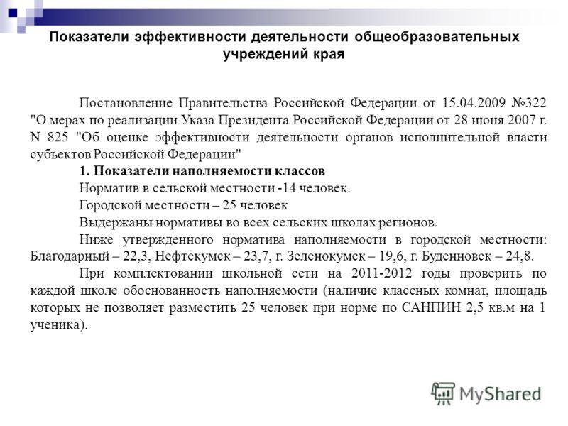 Показатели эффективности деятельности общеобразовательных учреждений края Постановление Правительства Российской Федерации от 15.04.2009 322