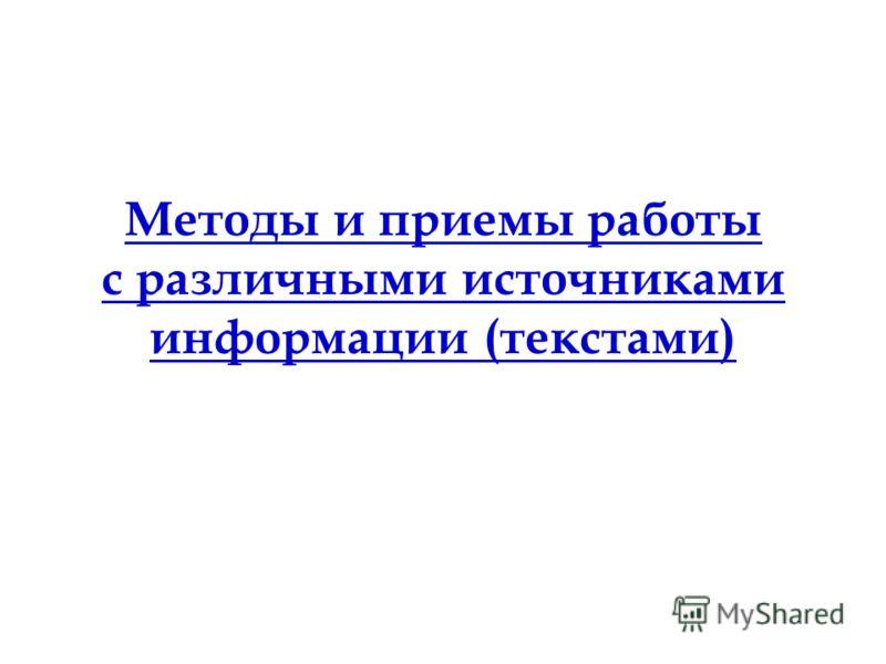 Методы и приемы работы с различными источниками информации (текстами)