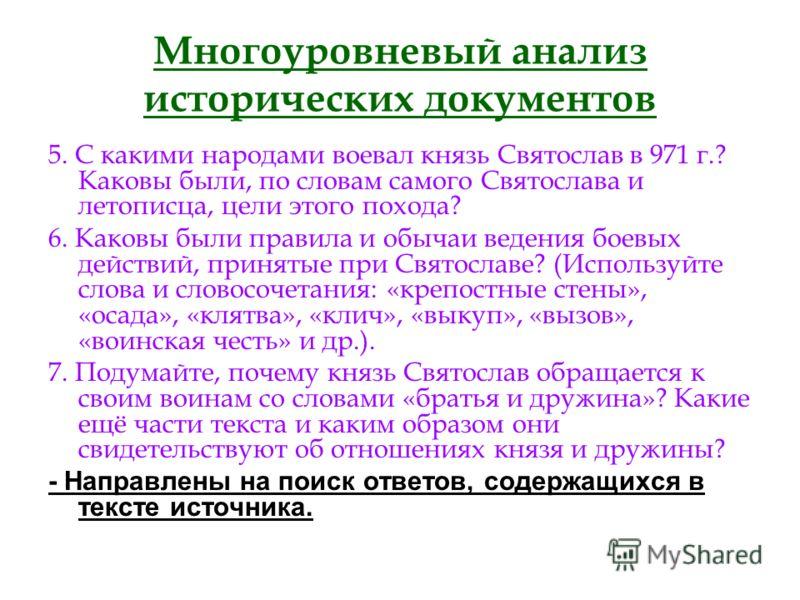 Многоуровневый анализ исторических документов 5. С какими народами воевал князь Святослав в 971 г.? Каковы были, по словам самого Святослава и летопис