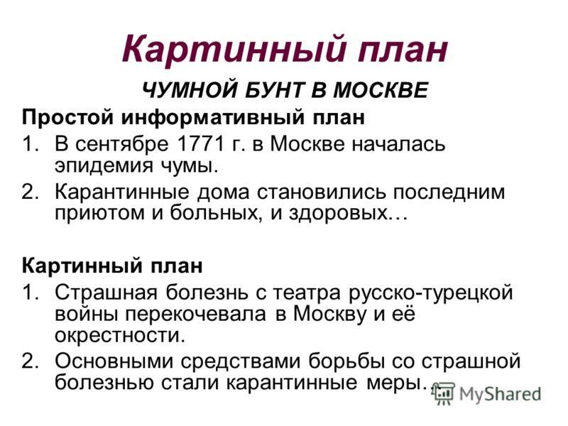 Картинный план ЧУМНОЙ БУНТ В МОСКВЕ Простой информативный план 1.В сентябре 1771 г. в Москве началась эпидемия чумы. 2.Карантинные дома становились по