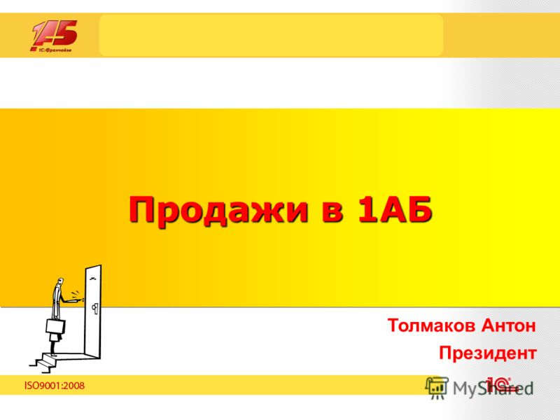 Продажи в 1АБ Толмаков Антон Президент