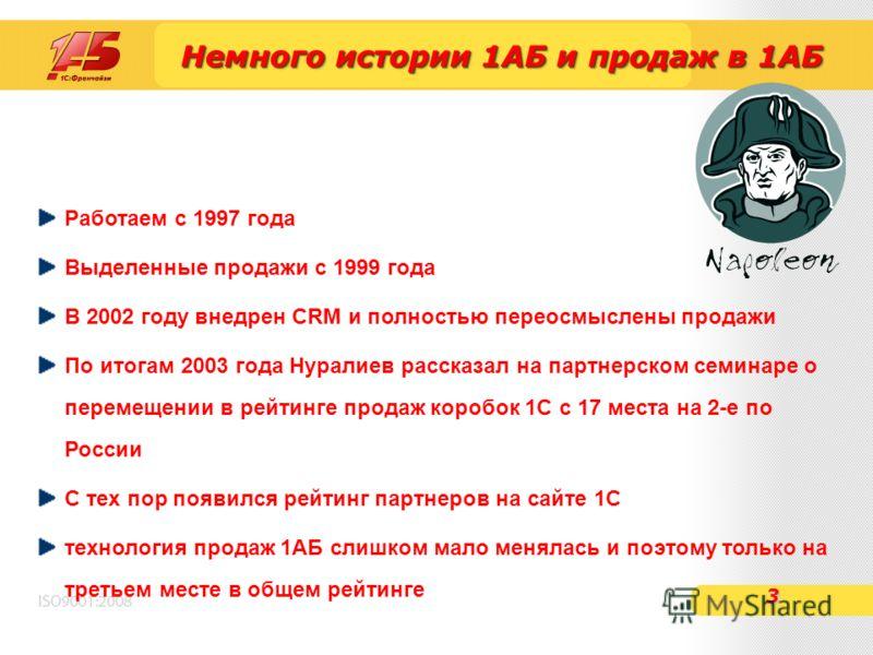 Немного истории 1АБ и продаж в 1АБ Работаем с 1997 года Выделенные продажи с 1999 года В 2002 году внедрен CRM и полностью переосмыслены продажи По итогам 2003 года Нуралиев рассказал на партнерском семинаре о перемещении в рейтинге продаж коробок 1С