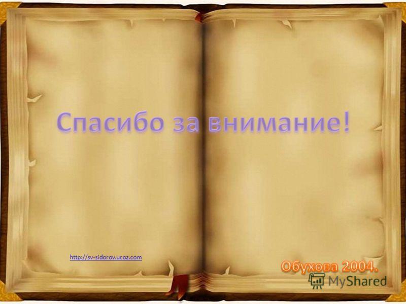 http://sv-sidorov.ucoz.com