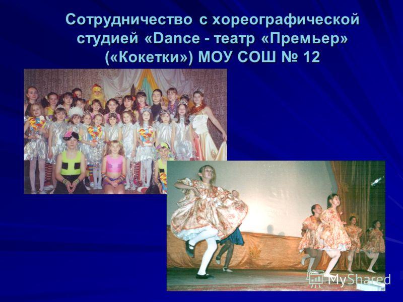 Сотрудничество с хореографической студией «Dance - театр «Премьер» («Кокетки») МОУ СОШ 12