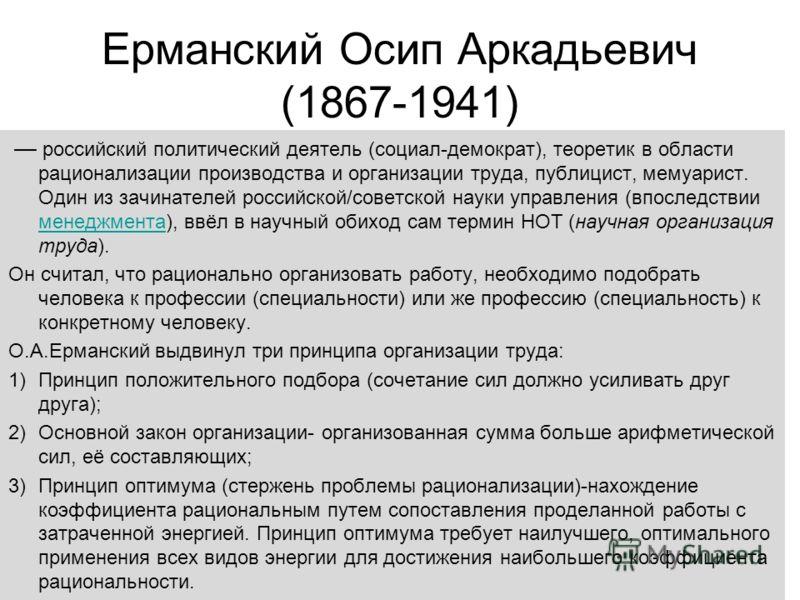 Ерманский Осип Аркадьевич (1867-1941) российский политический деятель (социал-демократ), теоретик в области рационализации производства и организации труда, публицист, мемуарист. Один из зачинателей российской/советской науки управления (впоследствии