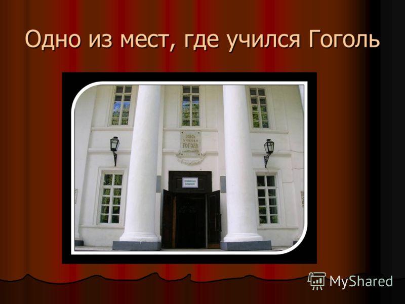 Одно из мест, где учился Гоголь