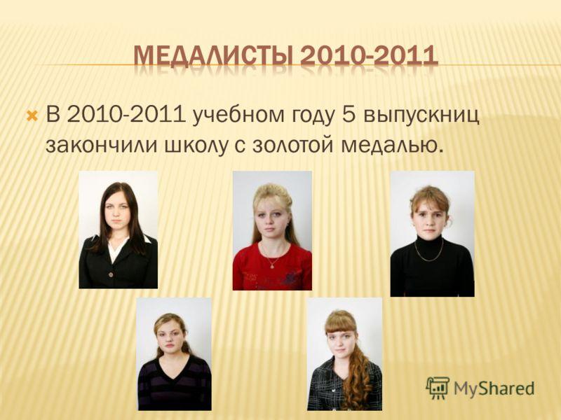 В 2010-2011 учебном году 5 выпускниц закончили школу с золотой медалью.