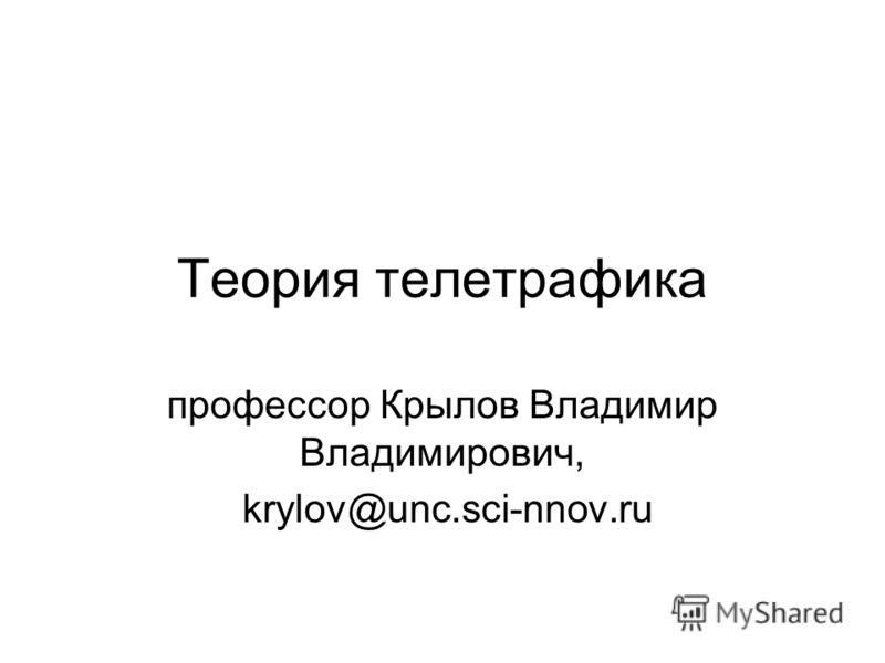 Теория телетрафика профессор Крылов Владимир Владимирович, krylov@unc.sci-nnov.ru