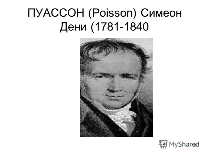 14 ПУАССОН (Poisson) Симеон Дени (1781-1840
