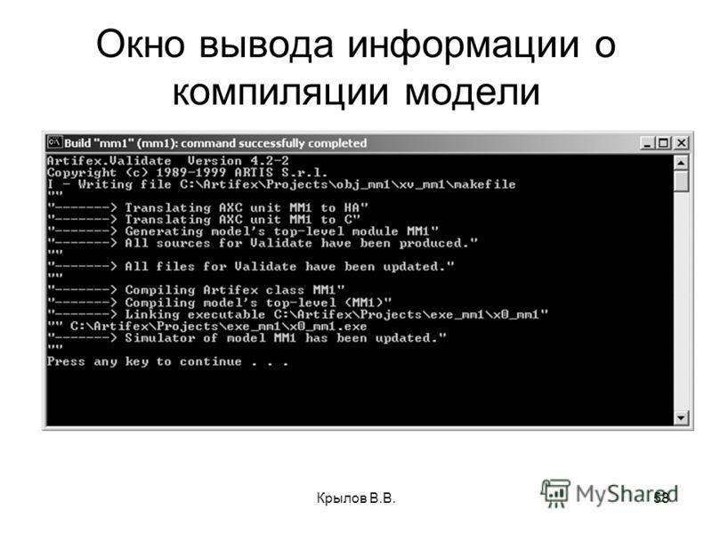 Крылов В.В.58 Окно вывода информации о компиляции модели