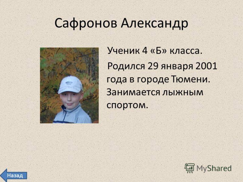Сафронов Александр Ученик 4 «Б» класса. Родился 29 января 2001 года в городе Тюмени. Занимается лыжным спортом. Назад