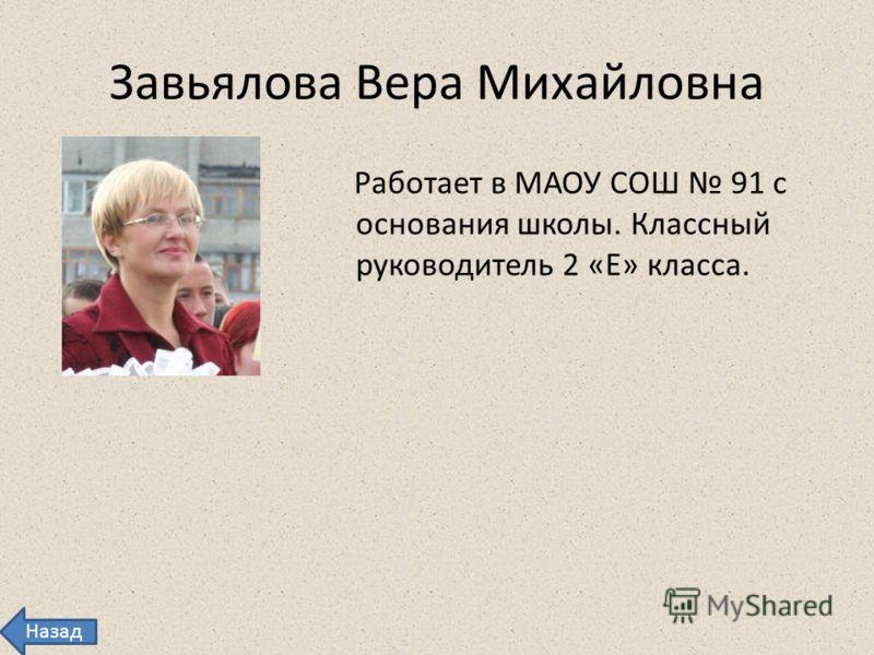 Завьялова Вера Михайловна Работает в МАОУ СОШ 91 с основания школы. Классный руководитель 2 «Е» класса. Назад
