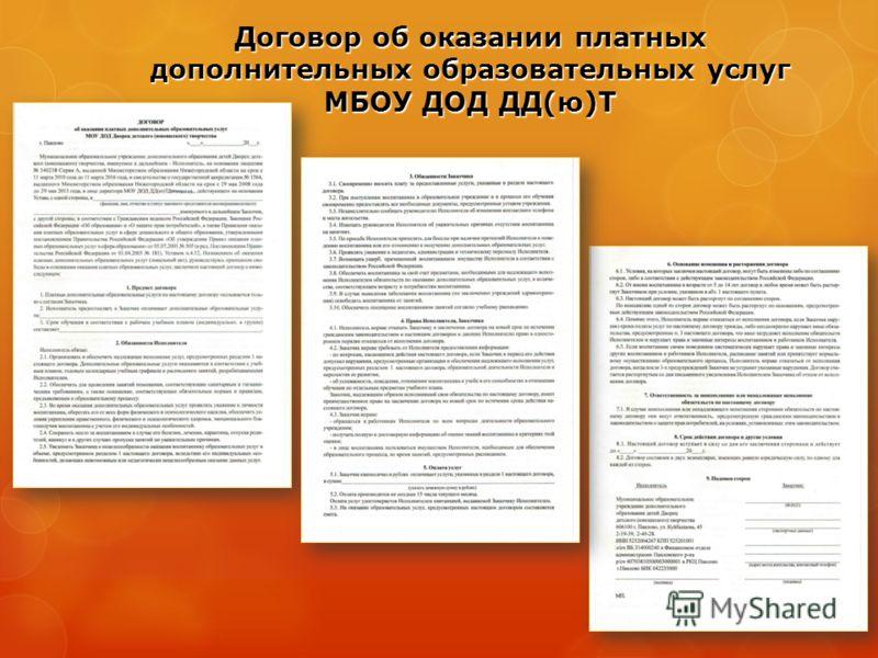 Договор об оказании платных дополнительных образовательных услуг МБОУ ДОД ДД(ю)Т