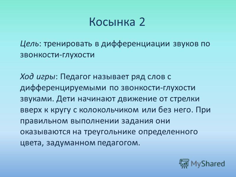 Косынка 2 Цель: тренировать в дифференциации звуков по звонкости-глухости Ход игры: Педагог называет ряд слов с дифференцируемыми по звонкости-глухост