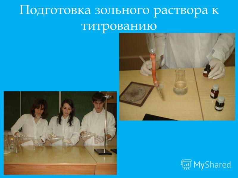 Подготовка зольного раствора к титрованию