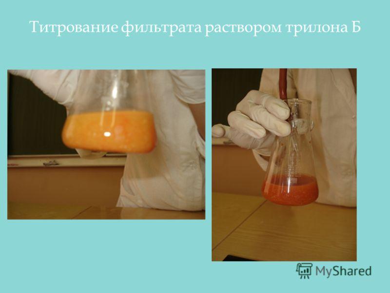 Титрование фильтрата раствором трилона Б