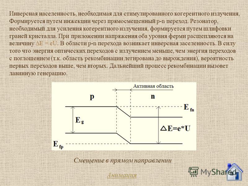 Инверсная населенность, необходимая для стимулированного когерентного излучения, Формируется путем инжекции через прямосмещенный p-n переход. Резонатор, необходимый для усиления когерентного излучения, формируется путем шлифовки граней кристалла. При