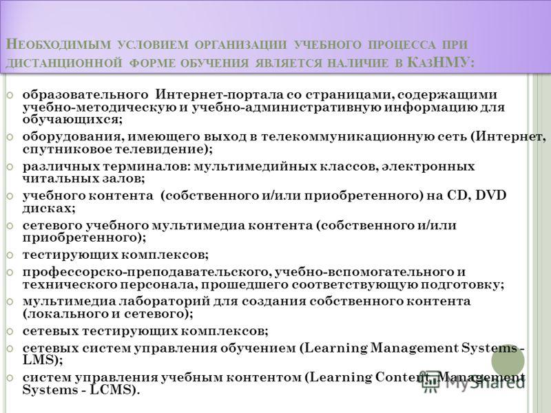 Н ЕОБХОДИМЫМ УСЛОВИЕМ ОРГАНИЗАЦИИ УЧЕБНОГО ПРОЦЕССА ПРИ ДИСТАНЦИОННОЙ ФОРМЕ ОБУЧЕНИЯ ЯВЛЯЕТСЯ НАЛИЧИЕ В К АЗ НМУ: образовательного Интернет-портала со страницами, содержащими учебно-методическую и учебно-административную информацию для обучающихся; о