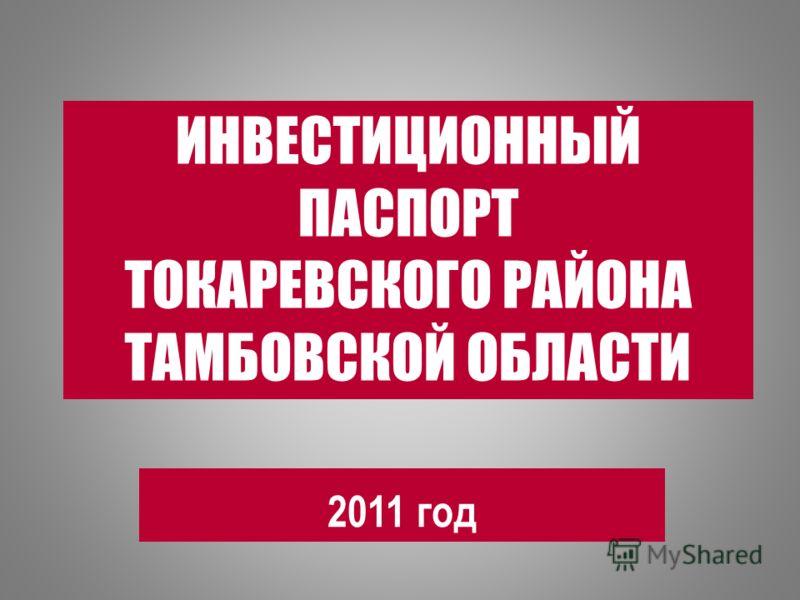 ИНВЕСТИЦИОННЫЙ ПАСПОРТ ТОКАРЕВСКОГО РАЙОНА ТАМБОВСКОЙ ОБЛАСТИ 2011 год