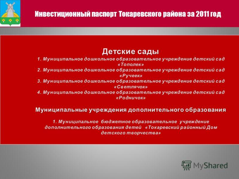 Инвестиционный паспорт Токаревского района за 2011 год
