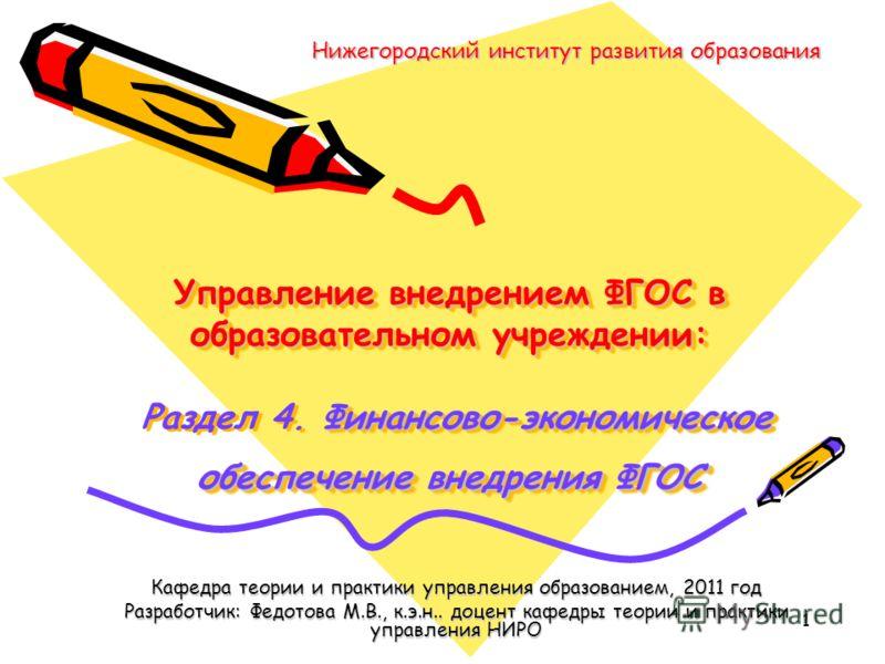 1 Управление внедрением ФГОС в образовательном учреждении: Финансово-экономическое обеспечение внедрения ФГОС Управление внедрением ФГОС в образовательном учреждении: Раздел 4. Финансово-экономическое обеспечение внедрения ФГОС Кафедра теории и практ