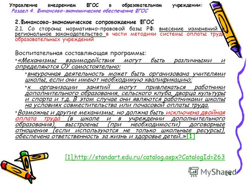 24 Управление внедрением ФГОС в образовательном учреждении: Раздел 4. Финансово-экономическое обеспечение ФГОС 2.Финансово-экономическое сопровождение ФГОС 2.1. Со стороны нормативно-правовой базы РФ: внесение изменений в региональное законодательств