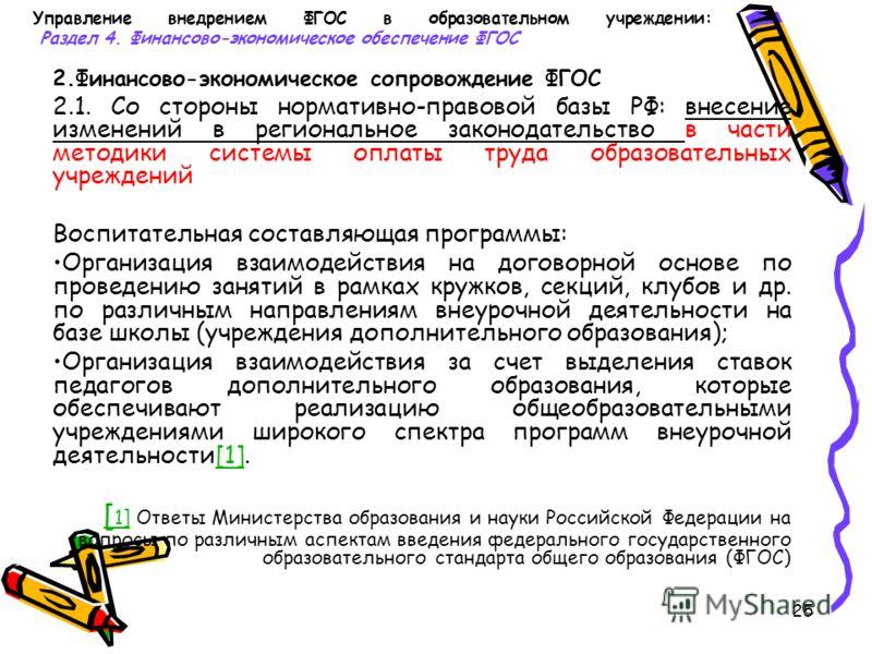25 Управление внедрением ФГОС в образовательном учреждении: Раздел 4. Финансово-экономическое обеспечение ФГОС 2.Финансово-экономическое сопровождение ФГОС 2.1. Со стороны нормативно-правовой базы РФ: внесение изменений в региональное законодательств