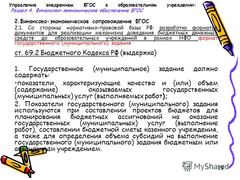 29 Управление внедрением ФГОС в образовательном учреждении: Раздел 4. Финансово-экономическое обеспечение ФГОС 2.Финансово-экономическое сопровождение ФГОС 2.1. Со стороны нормативно-правовой базы РФ: разработка форматов документов для реализации мех